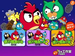 Злые птички 3
