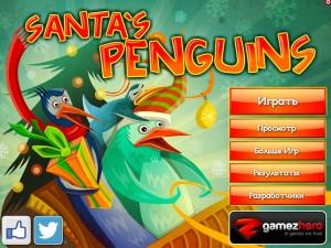 Онлайн игра Пингвины Санты (Santa Penguin) (изображение №11)