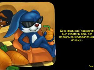 Онлайн игра Забавный кролик в лесу (Crazy rabbit) (изображение №7)