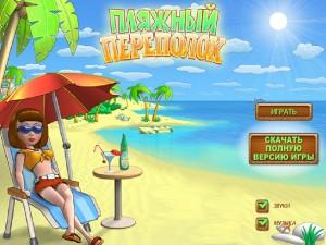 Организация пляжного отдыха