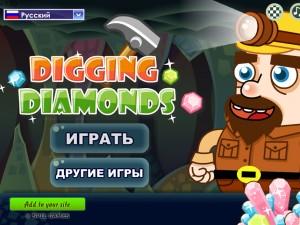 Онлайн Игра Добыча алмазов (Digging Diamond) (изображение №2)