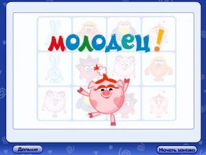 Онлайн игра Смешарики: Меморина (Smeshariki memory) (изображение №5)