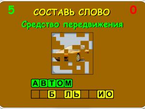 Онлайн игра Анаграмма из букв (Anagram) (изображение №2)