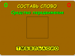 Онлайн игра Анаграмма из букв (Anagram) (изображение №3)