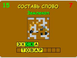 Онлайн игра Анаграмма из букв (Anagram) (изображение №4)