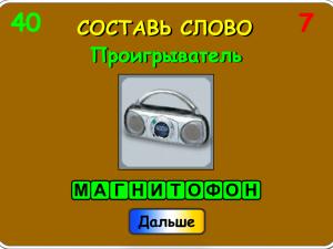 Онлайн игра Анаграмма из букв (Anagram) (изображение №5)