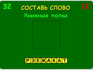 Анаграмма из 8 букв