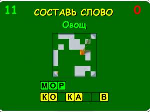 Онлайн игра Анаграмма из 8 букв (An anagram of 8 letters) (изображение №2)