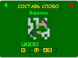 Онлайн игра Анаграмма из 8 букв (An anagram of 8 letters) (изображение №3)