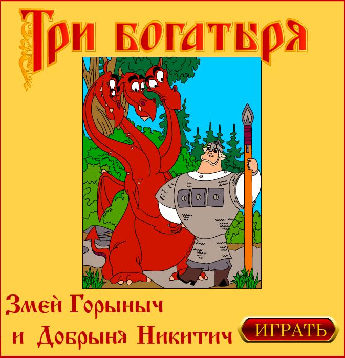 Онлайн игра Змей Горыныч и Добрыня Никитич (Coloring page ...