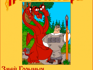 Онлайн игра Змей Горыныч и Добрыня Никитич (Coloring page Snakes Gorynych and Dobrynya Nikitich) (изображение №2)