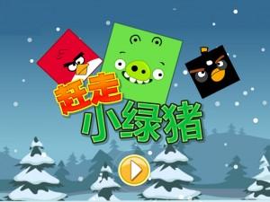 Игра Злые птицы: Сбрось зеленых свиней