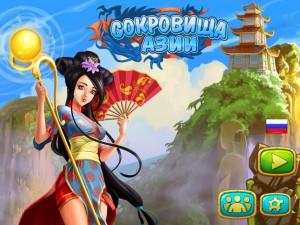 Онлайн игра Сокровища Азии  (Gem Legends) (изображение №2)