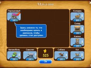 Онлайн игра Веселая ферма 2 (Farm Frenzy 2) (изображение №6)