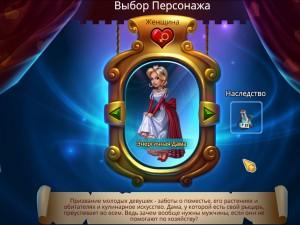 Онлайн игра Рыцари и Невесты (Knights and Brides) (изображение №3)