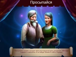 Онлайн игра Рыцари и Невесты (Knights and Brides) (изображение №2)