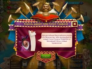 Онлайн игра Рыцари и Невесты (Knights and Brides) (изображение №7)