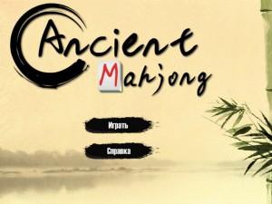 Онлайн игра Древний Маджонг (Ancient Mahjong) (изображение №2)