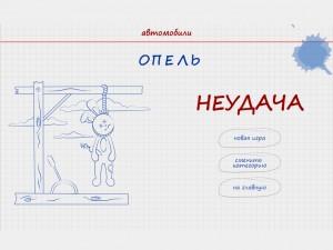 Онлайн игра Виселица (изображение №3)