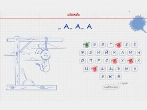 Онлайн игра Виселица (изображение №5)