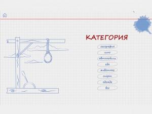 Онлайн игра Виселица (изображение №6)