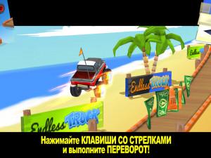 Онлайн игра Гоночный грузовик  (Endless Truck) (изображение №8)