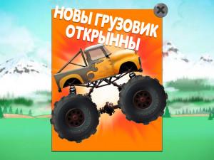 Онлайн игра Испытания Грузовиков (Truck Trials) (изображение №9)