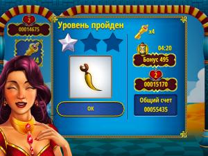 Онлайн игра 1001 Арабская Ночь 3 (1001 Arabian Nights 3) (изображение №8)