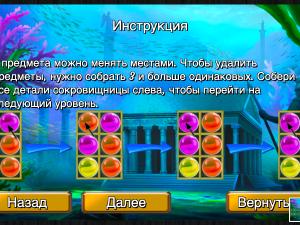 Онлайн игра Сокровища Атлантиды (Treasures of Atlantis) (изображение №6)