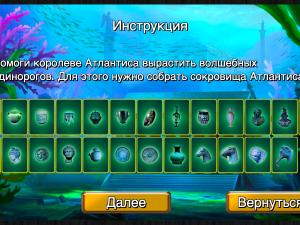 Онлайн игра Сокровища Атлантиды (Treasures of Atlantis) (изображение №5)