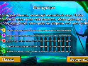 Онлайн игра Сокровища Атлантиды (Treasures of Atlantis) (изображение №7)