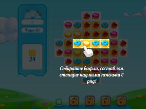Онлайн игра Куки Краш 2 (Cookie Crush 2) (изображение №9)