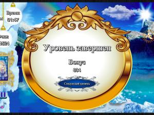 Онлайн игра Снежная Королева (Snow Queen) (изображение №6)