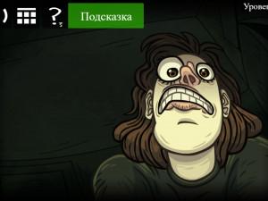 Онлайн игра Троллфейс квест: Хоррор 1 (Trollface Quest: Horror 1) (изображение №17)