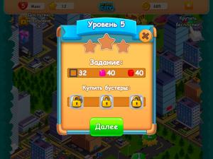 Онлайн игра Мой маленький город: Три в ряд (My Little City) (изображение №11)