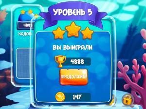 Онлайн игра Аква Блиц (Aquablitz) (изображение №12)