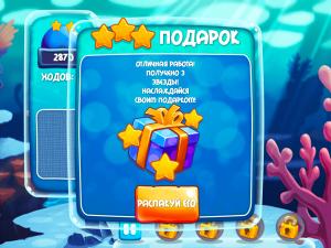 Онлайн игра Аква Блиц (Aquablitz) (изображение №10)