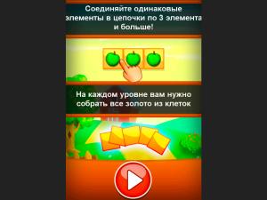 Онлайн игра Ферма: Соединяй в цепочку (Farm Jelly Puzzle) (изображение №10)