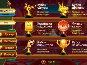 Онлайн игра Маджонг: Мировой Турнир (Mahjong World Contest) (изображение №12)