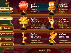 Онлайн игра Маджонг: Мировой Турнир (Mahjong World Contest) (изображение №11)