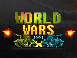 Мировые Войны 1991: Танчики