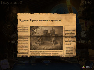 Онлайн игра Страна Чудес: Глава 11 (Wonderland: Chapter 11) (изображение №6)