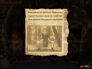 Онлайн игра Страна Чудес: Глава 11 (Wonderland: Chapter 11) (изображение №7)