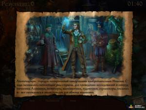 Онлайн игра Апотекариум Возрождение Зла: Глава 2 (Apothecarium The Renaissance of Evil: Chapter 2) (изображение №3)