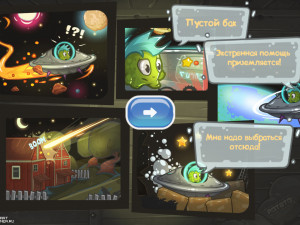 Онлайн игра Путь к Звездам (Way to the Stars) (изображение №2)