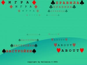 Онлайн игра Дурак простой, подкидной и переводной (Card Fool) (изображение №2)