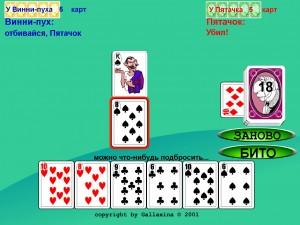 Онлайн игра Дурак простой, подкидной и переводной (Card Fool) (изображение №4)