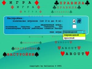 Онлайн игра Дурак простой, подкидной и переводной (Card Fool) (изображение №5)